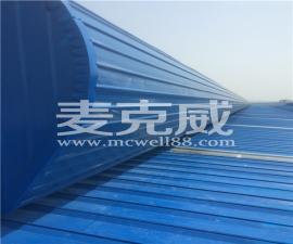麦克威mcw屋脊自然通风器常用领域 屋顶通风器厂家