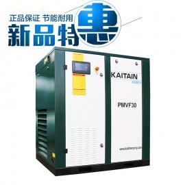 开山PMVF30千瓦风冷永磁变频塑料行业用螺杆式空压机