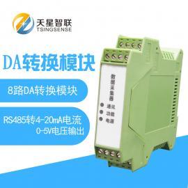 天星智联CDL-8DA型8路DA转换模块RS485数字转电流电压模拟信号