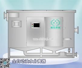 敏宏环保MH-QZD型全自动油水分离器