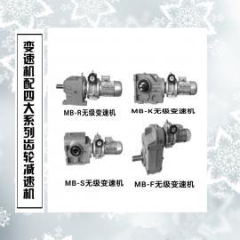 MB无级变速齿轮箱配R/S/K/F齿轮减速机(可定做防爆型)