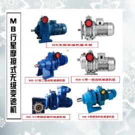 低转速大扭矩减速马达生产商 MB无级变速减速机 调速减速电机