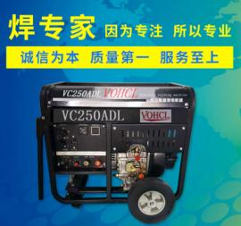 250A柴油发电电焊机2.5-4.0焊条直径专用