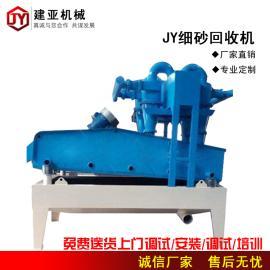 细沙回收机 细砂回收机 细沙回收机器生产厂家