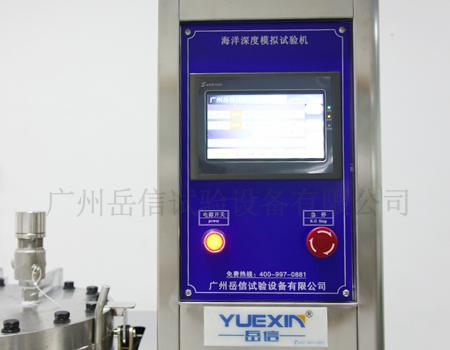 防水测试设备海洋深度防水测试测试仪