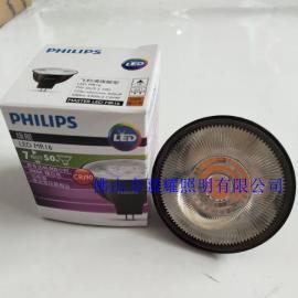 飞利浦酒店射灯COB 7W LED MR16 标准型灯杯GU5.3 LED射灯灯杯