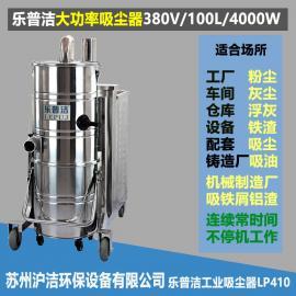 水泥厂吸尘器4000瓦大功率工业吸尘器LP410吸水泥专用