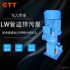 不锈钢管道排污泵25LW8-22-1.1不锈钢离心泵 立式管道排污泵