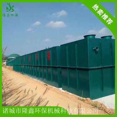 一体化生活污水处理设备 生活污水处理工艺 污水处理设备报价