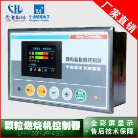 生物�|�w粒燃���C控制器 智能微��X�犸L�t液晶屏控制器