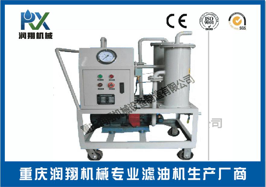 手推车滤油机(带压力控制器)