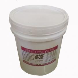 劲力斯js-201通用增白洗衣粉
