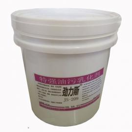 劲力斯js-209特强油污乳化剂
