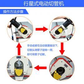 厂家直销便携式行星式电动切管机