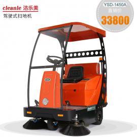 洁乐美YSD1450A驾驶式双刷洒水扫地机物业保洁工厂街道清扫车