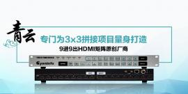音视频解决方案提供商手机控制HDMI矩阵