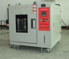 H-150高温高湿试验箱