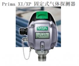 两个版本可选Prima XI/XP 固定式气体探测器 中标设备