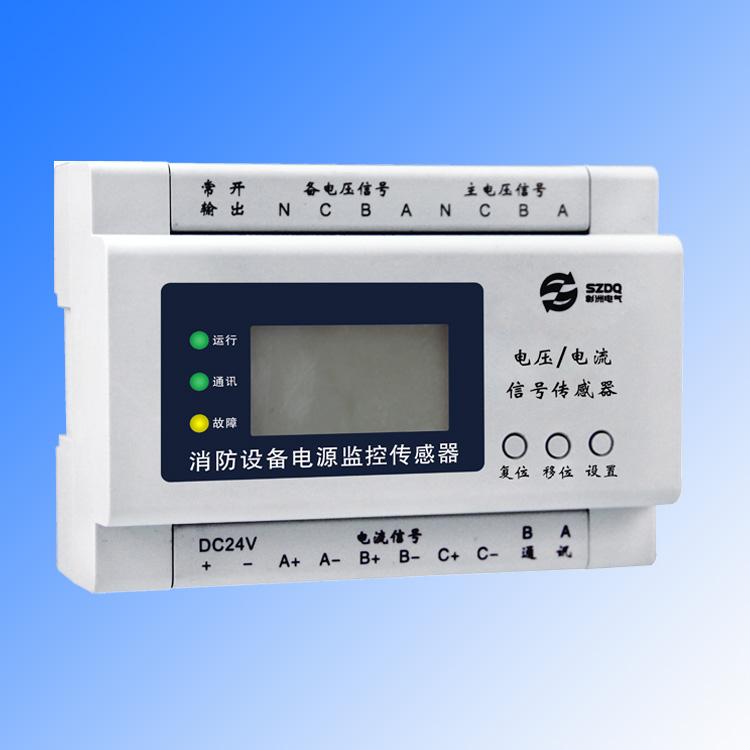 消防电源监控系统一路电压一路电流传感器有3C证书的品牌