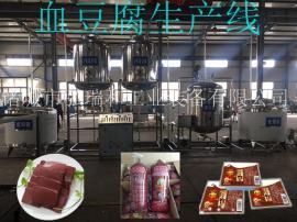 血旺加工生产线-血豆腐生产线工艺流程