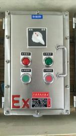 BXK-A2D2K1不锈钢防爆控制箱防爆动力箱防爆控制柜室内挂式安装