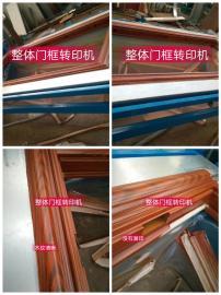 整体门框木纹转印机 防火门门框转印机 一次转印一个门框