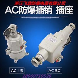 厂家直销防爆插销直插斜插AC-15/220V/380V三芯五芯防爆插座插头