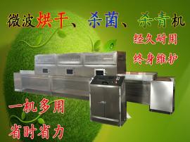 茶叶烘干机特价绿茶隧道式干燥设备小型带式微波烘干箱