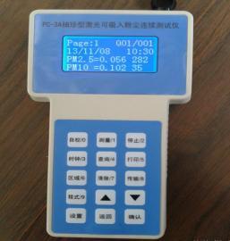 PC-3A(S)手持式激光可吸入粉尘浓度连续测试仪