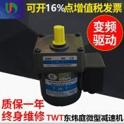 自动贴标设备专用TWT东炜庭微型可逆减速电机
