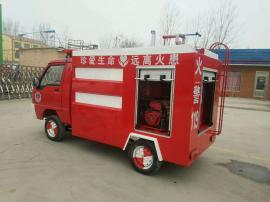 小型电动四轮水罐消防车厂家
