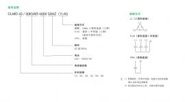 ABB无功补偿方案电容器CLMD配电抗器RC