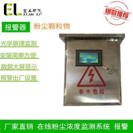 洗煤厂粉尘浓度监测仪 在线粉尘浓度超标报警器 粉尘仪