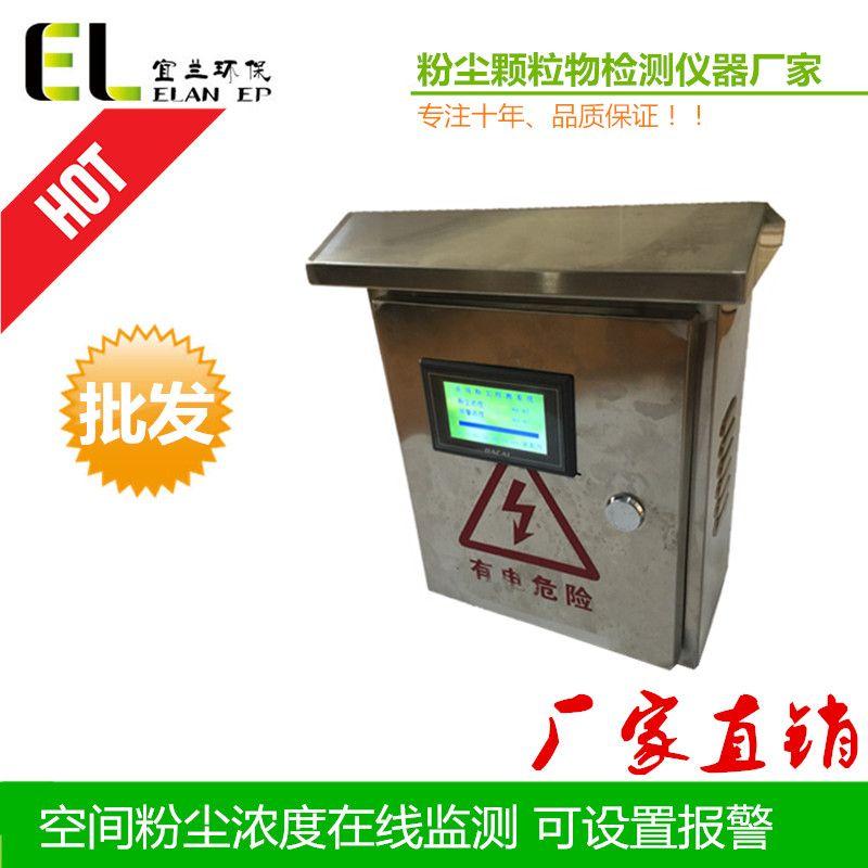 淀粉车间粉尘浓度检测仪 淀粉厂安监粉尘报警器