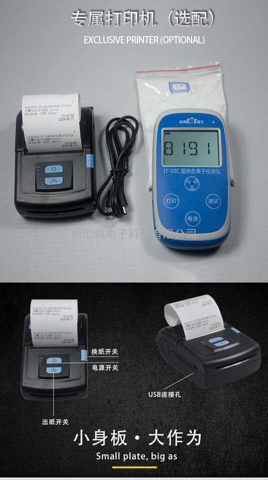 IT-10C固体负氧离子检测仪 眼镜瓷砖板材纺织品负离子测试仪