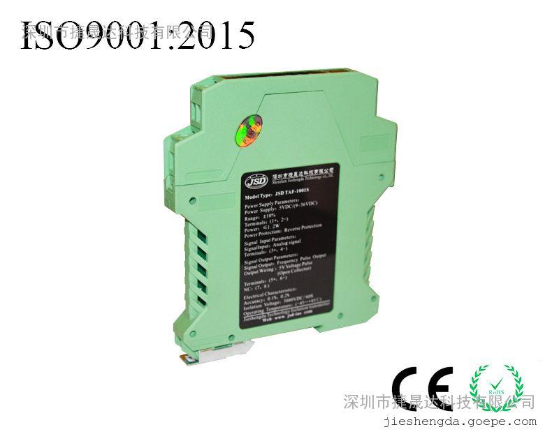 V/F(I/F)频率脉冲信号转换器