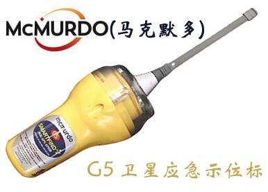 G5无线电应急卫星示位标,McMurdo G5 SmartFind 406 GPS EPIRB