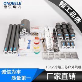 电缆附件10KV三芯户外冷缩高压电缆终端头电缆头WLS-10厂家直销