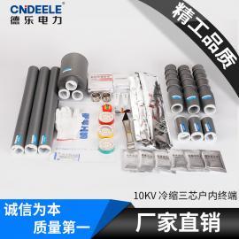 电缆附件10KV三芯户内冷缩高压电缆终端头电缆头NLS-10厂家直销