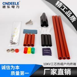 电缆附件10KV三芯户内热缩高压电缆终端头电缆头厂家直销NSY-10