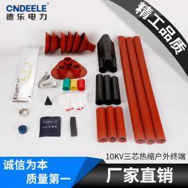 电缆附件10KV三芯户外热缩高压电缆终端头电缆头WSY-10厂家直销