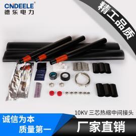 电缆附件10KV三芯热缩高压电缆中间接头电缆头JSY-10厂家直销