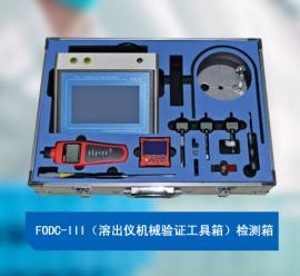 FODC-III溶出仪机械验证工具箱