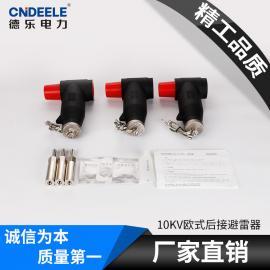 电缆附件10KV欧式后接插拔头带避雷器电缆接头厂家直销HBLQ-17