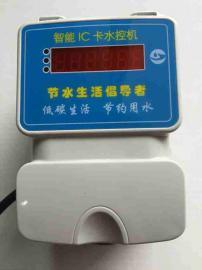 员工浴室限时水控机智能卡控水机刷卡洗澡控水系统