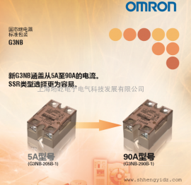 OMRON欧姆龙固态继电器G3NB