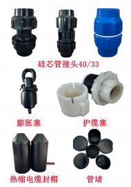 HDPE硅芯管厂家直销接头,护缆塞,膨胀塞,热缩帽