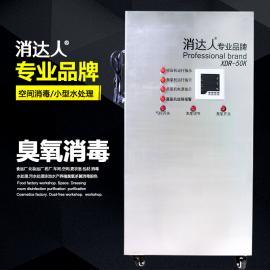 50G工业污水深度处理COD脱色除氨氮水冷水处理臭氧发生器