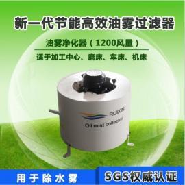 油雾除尘器 离心式油雾净化器 淬火压铸机油雾净化器 油雾分离器