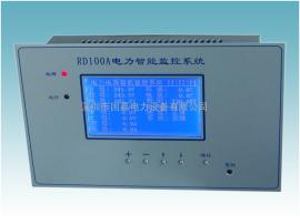 生产RD100A电力智能监控系统